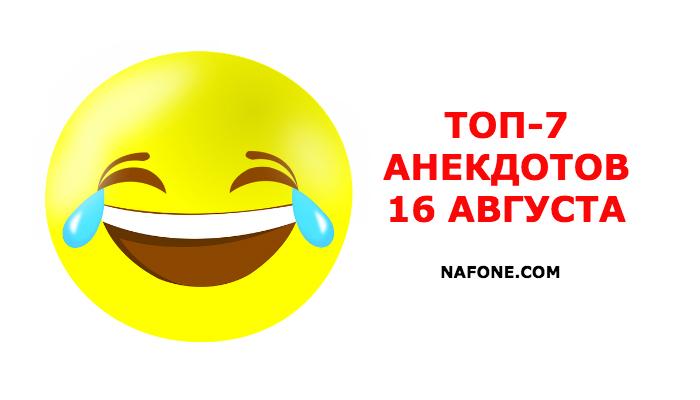 7 Анекдотов