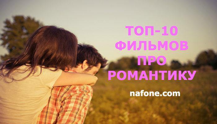 лучшие фильмы про романтику для двоих