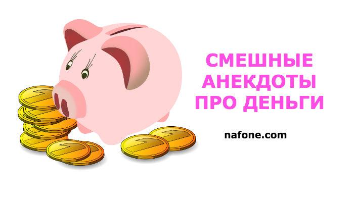 смешные анекдоты про деньги