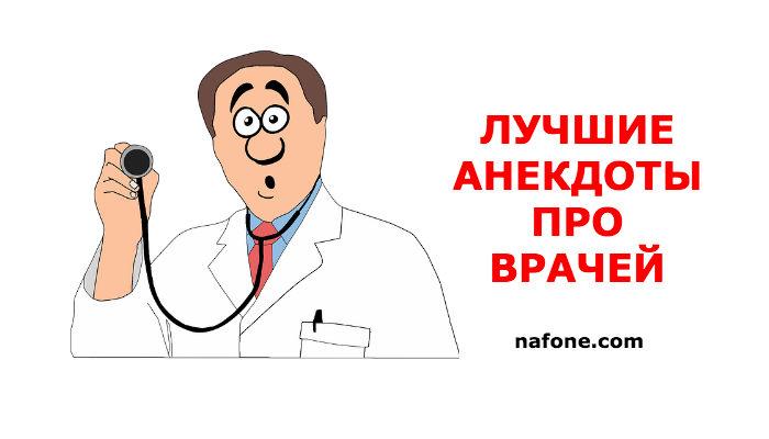 анекдоты про врачей, докторов, медицину
