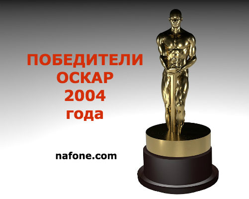 Победители «Оскар»-2004 года