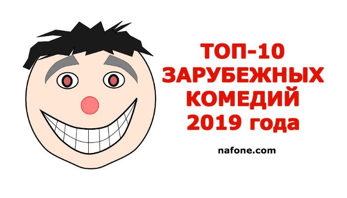 лучшие зарубежные комедии 2019 года