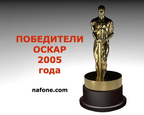 Победители «Оскар»-2005 года