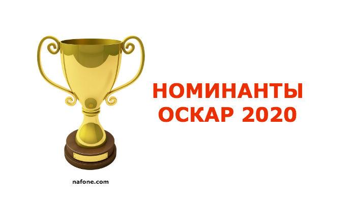 Оскар 2020 номинанты