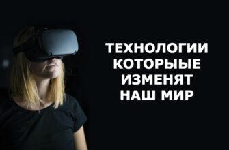 Технологии, которые изменят наш мир