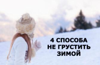 Как не грустить зимой