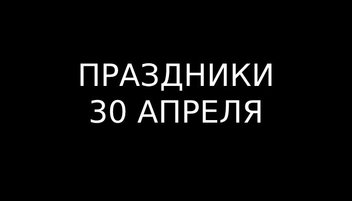 Праздники 30 Апреля