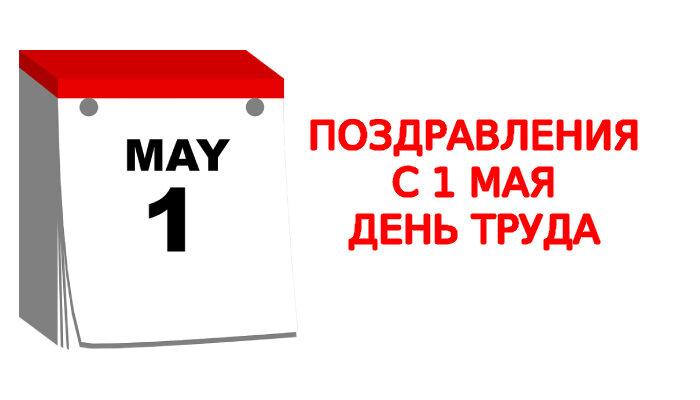 Поздравления с 1 мая день труда весны мира