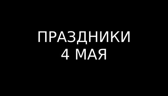 Праздники 4 мая