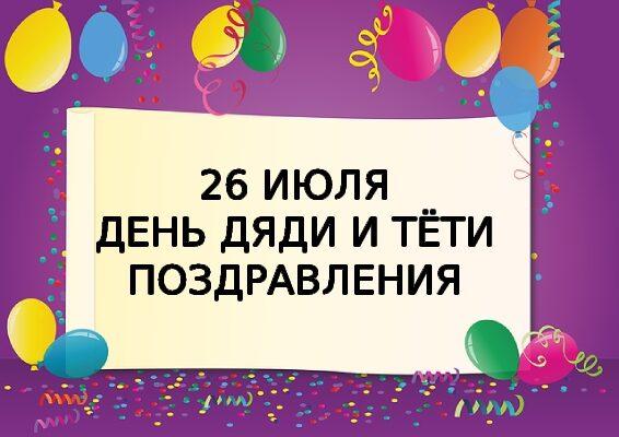 Поздравления с Днем дяди и тёти