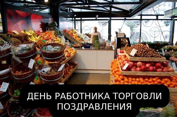 Поздравления с днем работников торговли (День торговли)