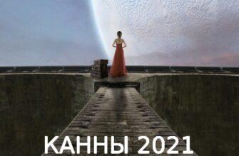канны 2021