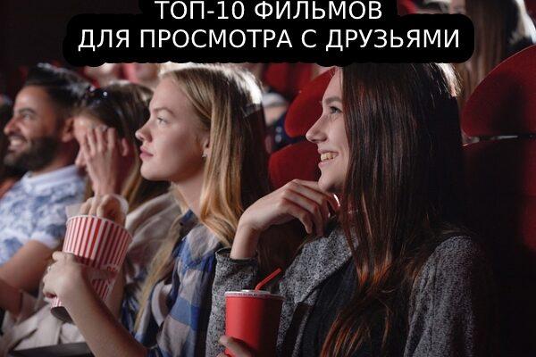 Фильмы для просмотра с друзьями
