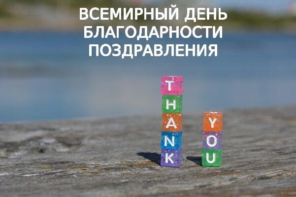 Поздравления на всемирный день благодарности