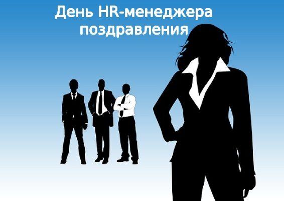 Поздравления на День HR-менеджера