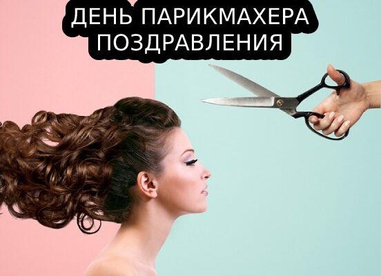 Поздравления с днем парикмахера