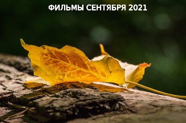 Фильмы сентября 2021