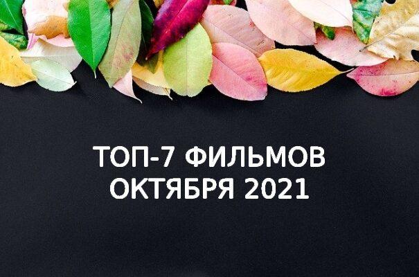 Что посмотреть в октябре 2021?