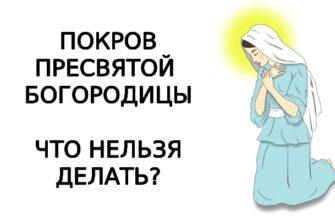 Покров Пресвятой Богородицы. Что нельзя делать?